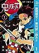 鬼滅の刃【期間限定無料】 1 (ジャンプコミックスDIGITAL)