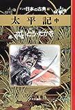太平記(中)―マンガ日本の古典 (19)