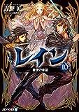 レイン10 最後の希望 (アルファライト文庫)
