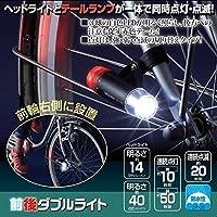 自転車用ヘッドライト&テールランプ一体型LEDライト 防水性 切り替え式ランプ 生活用品 インテリア 雑貨 日用雑貨 その他の日用雑貨 [並行輸入品]