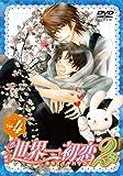 世界一初恋2 限定版 第4巻 [DVD]