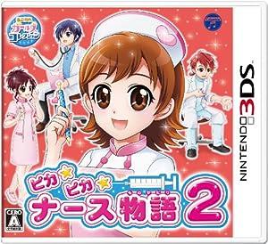 ピカピカナース物語2 - 3DS