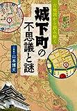 古地図から読み解く 城下町の不思議と謎