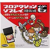 プロアクションリプレイEZ(DS/DS Lite用)