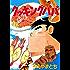 クッキングパパ(52) (モーニングコミックス)
