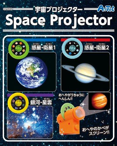 宇宙プロジェクター