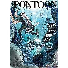 PONTOON(ポンツーン)2017年6月号
