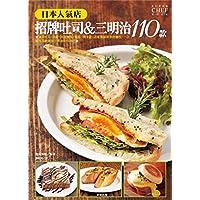 日本人氣店招牌吐司&三明治110款