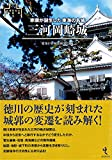 三河岡崎城 (シリーズ・城郭研究の新展開3)