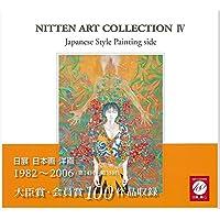日本画・洋画 大臣賞・会員賞(第14回日展~第38回日展) (日展アートコレクション(1982年~2006年))
