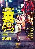 高城剛 (著)(5)新品: ¥ 680