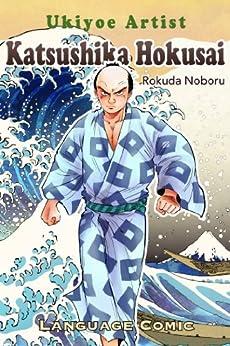[六田, 登, Rokuda, Noboru]のLanguage Comic KATSUSHIKA HOKUSAI (English Edition)
