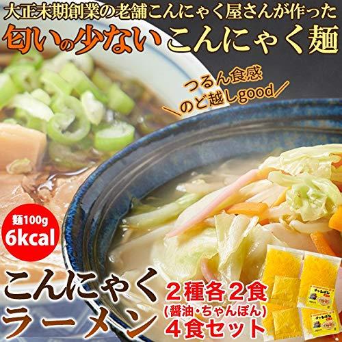 1食たったの6キロカロリー!!!こんにゃくラーメン4食セット(醤油2食・ちゃんぽん2食)