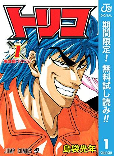 トリコ モノクロ版【期間限定無料】 1 (ジャンプコミックスDIGITAL)