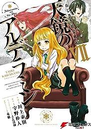 ねじ巻き精霊戦記 天鏡のアルデラミンVII (電撃コミックスNEXT)