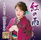 紅の雨(DVD付)
