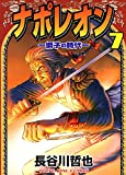 ナポレオン ―獅子の時代― (7) (ヤングキングコミックス)
