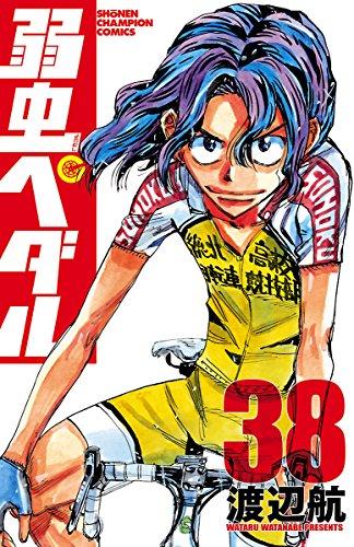 弱虫ペダル 38 (少年チャンピオン・コミックス)の詳細を見る