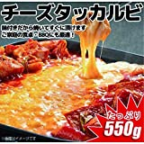 美味しいチーズタッカルビ (550g)