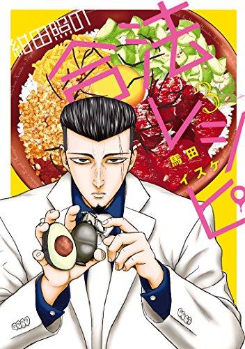 紺田照の合法レシピ(3) (月刊少年マガジンコミックス)の詳細を見る