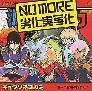 【Amazon.co.jp限定】NO MORE 劣化実写化(CD(通常盤)(滅びのレッカ クリアファイル  青 付)