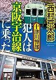 十津川警部 犯人は京阪宇治線に乗った