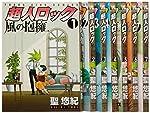 超人ロック 風の抱擁 コミック 1-7巻セット (ヤングキングコミックス)