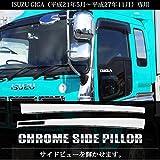 いすゞ ギガ H22年5月~H27年11月 メッキ ピラー カバー 左右セット ISUZU GIGA Aピラーカバー L/Rセット