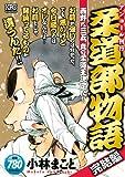 柔道部物語 西野VS.三五。真の柔道王決定だ!! アンコール刊行 (プラチナコミックス)