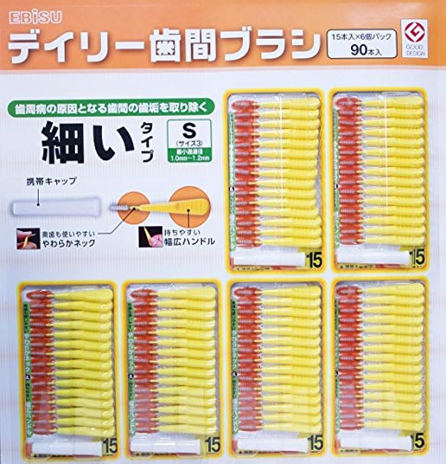 質素な呼吸する困ったデイリー歯間ブラシ 細いタイプ S(1.0㎜~1.2㎜) 90本(15本×6パック)
