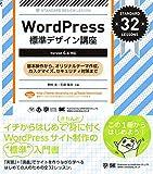WordPress標準デザイン講座 【Version 4.x対応】