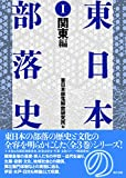 東日本の部落史 第1巻 関東編