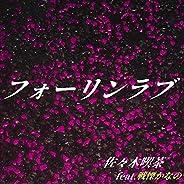 フォーリンラブ (feat. 戦慄かなの)