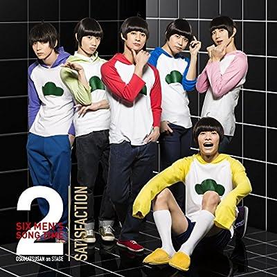 舞台 おそ松さんon STAGE ~SIX MEN'S SONG TIME2~サティスファクション(AL+DVD)