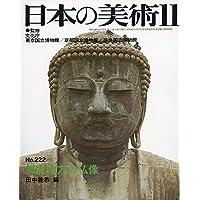 日本の美術 No.222 鎌倉地方の仏像 1984年 11月号