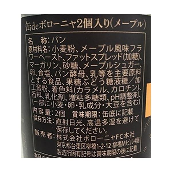 ボローニャ 缶deボローニャの紹介画像6