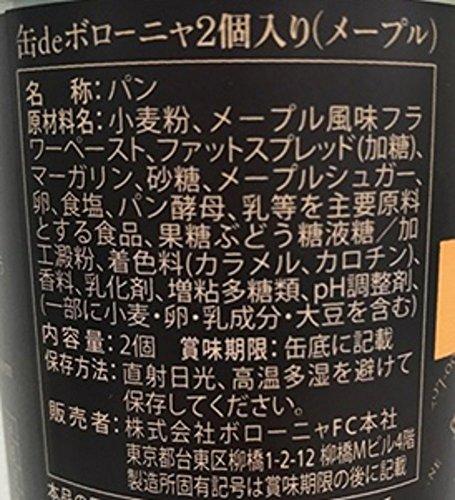 ボローニャ 缶deボローニャ2個入り(メープル)×24個