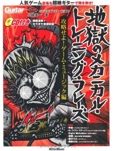 ギター・マガジン 地獄のメカニカル・トレーニング・フレーズ 攻略せよ!ゲーム・ミュージック編(CD付き) (リットーミュージック・ムック)