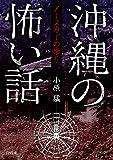 沖縄の怖い話 メーヌカーの祟り (TO文庫)