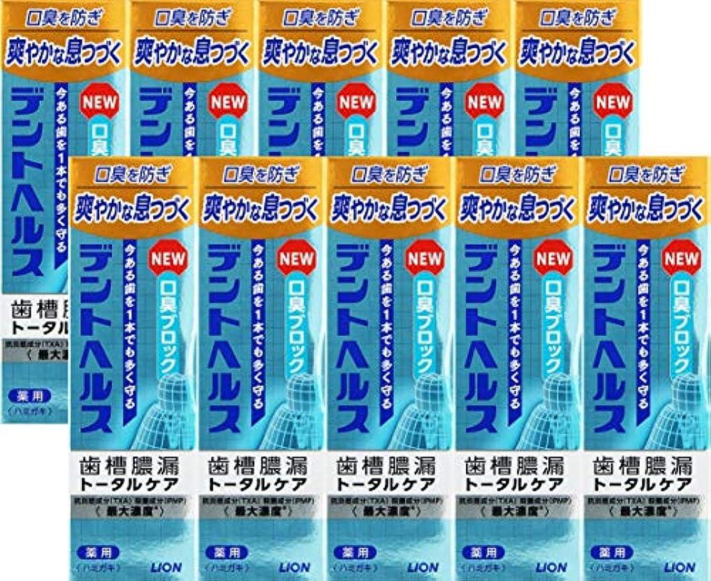 以内に背景カセット【10個セット】デントヘルス 薬用ハミガキ 口臭ブロック 85g