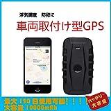 KoCobilili 3G GPSトラッカー浮気調査や防犯に 車両取付型GPS 携帯アプリで見れるGPS 120日 探偵も使用する高品質 車 自転車 小型発信機 カバンの遠隔 GPSリアルタイム追跡 GPSリアルタイム GPS発信機 GPS追跡-LK