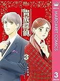 貴族探偵 3 (マーガレットコミックスDIGITAL)