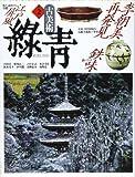 古美術緑青 (No.2)