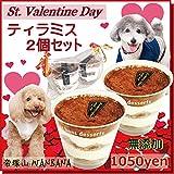 犬用バレンタインギフト ティラミス2個 NHK 放送 放映 TV ドッグフ ード 無添加 おやつ,おしゃれで 可愛い人気プレゼント
