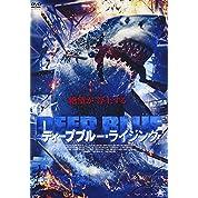 ディープブルー・ライジング [DVD]