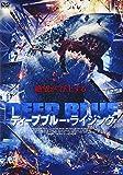 ディープブルー・ライジング[DVD]