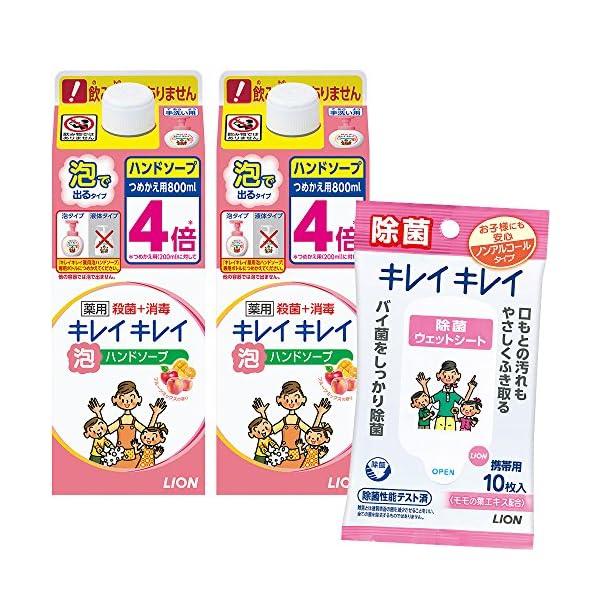 【Amazon.co.jp限定】キレイキレイ 薬...の商品画像