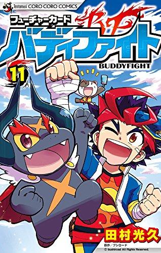 フューチャーカード バディファイト 11 (てんとう虫コロコロコミックス)