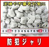 歩くと音がする防犯砂利(30L) ホワイト 10袋セット【日本製】玉砂利に防犯ジャリ