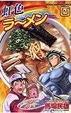 虹色ラーメン(7) (少年チャンピオン・コミックス)